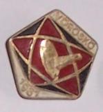 Turista kitűző jelvény - Vöröskő 1961
