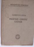 Hadrovics-Gáldi: magyar-orosz szótár 1961