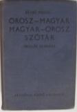 Szabó Imre:  Orosz-magyar, magyar-orosz szótár